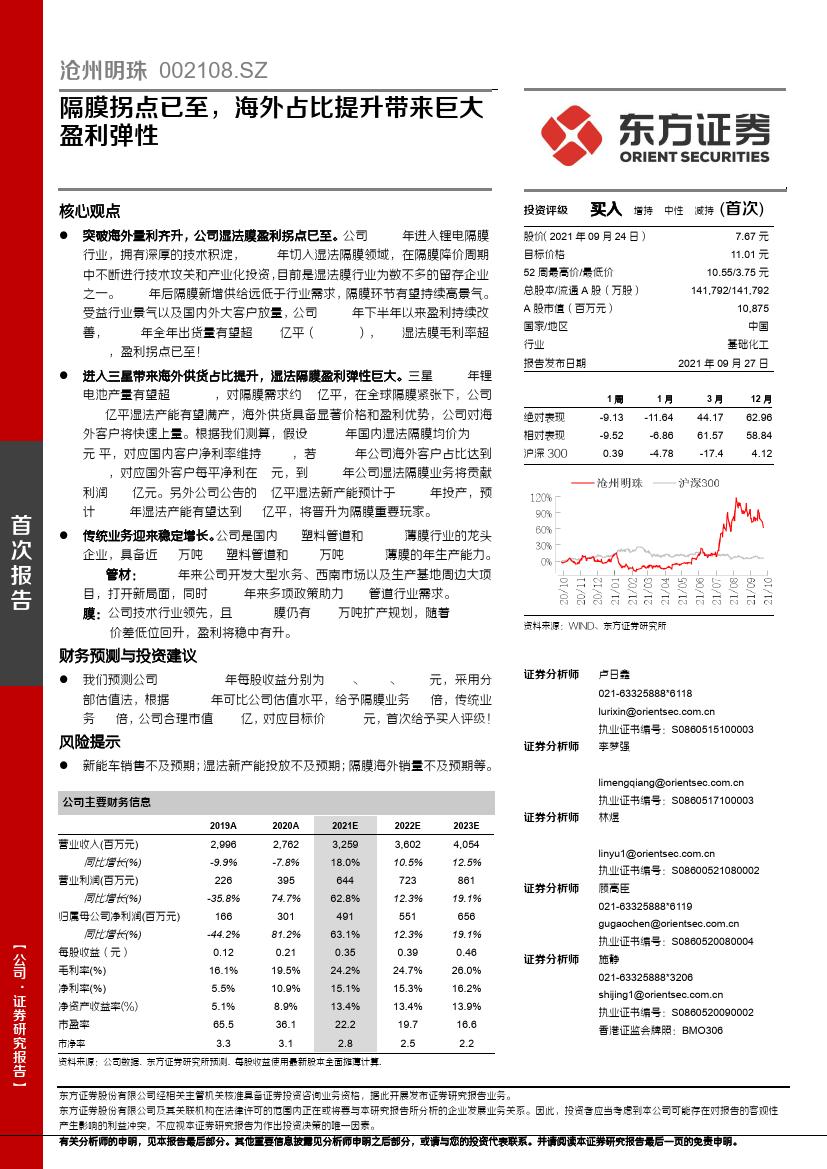 东方证券:沧州明珠-002108-隔膜拐点已至,海外占比提升带来巨大盈利弹性-210927的第一页缩略截图