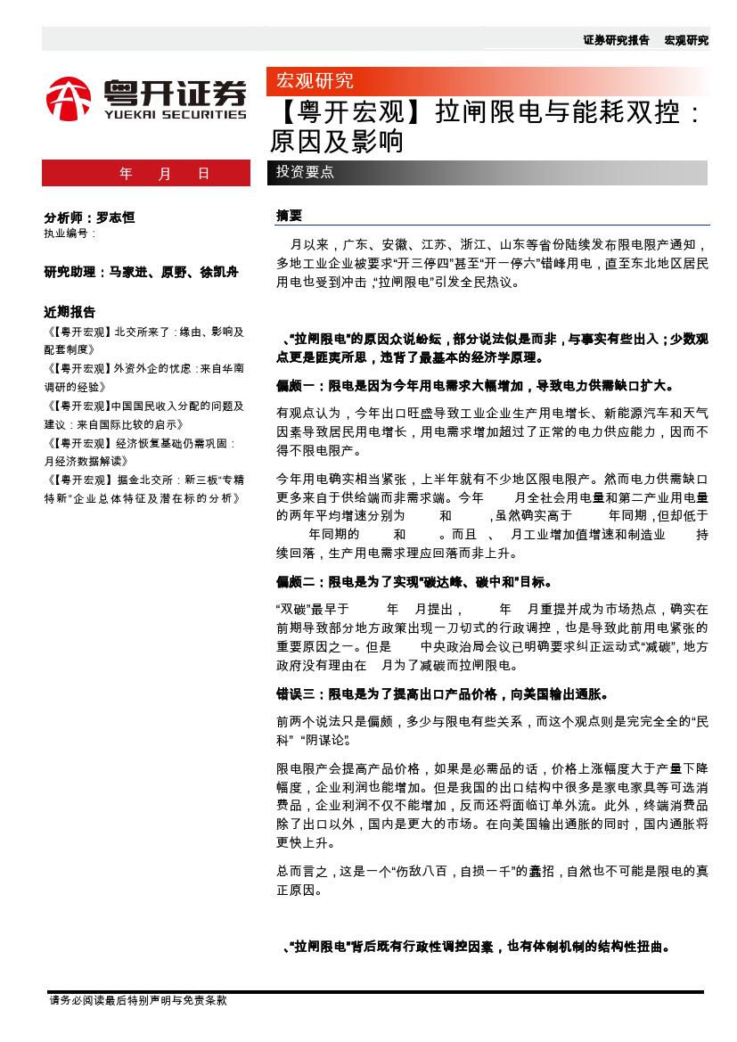 粤开证券:【粤开宏观】拉闸限电与能耗双控:原因及影响-210927的第一页缩略截图